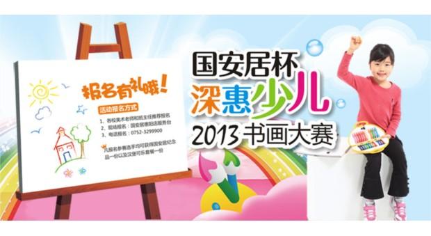 """2013年""""国安居"""" 杯深惠少儿书画大赛火爆报名中图片"""